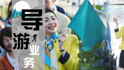 导游业务(陕西工商职业学院)教程考试答案2020
