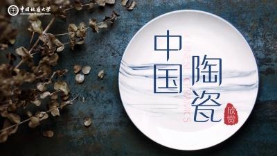 中国陶瓷欣赏