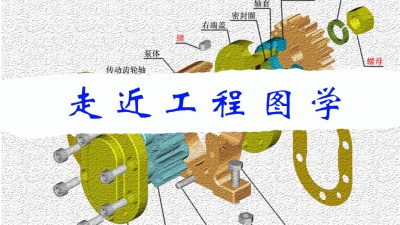 走近工程图学(山东联盟)
