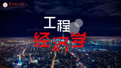 工程经济学(贵州理工学院)单元测试答案