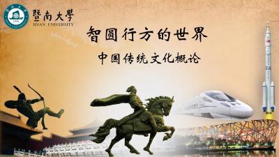 智圆行方的世界——中国传统文化概论