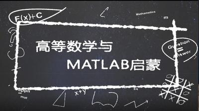 高等数学与MATLAB启蒙