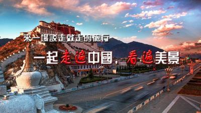 中国旅游线路地理安全答案