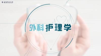 外科护理学(安徽中医药大学)