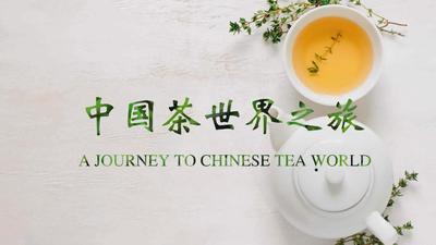 中国茶世界之旅
