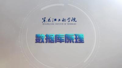 数据库原理(黑龙江工程学院)