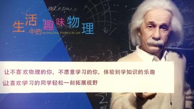 知到生活中的趣味物理章节答案