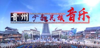 贵州少数民族音乐