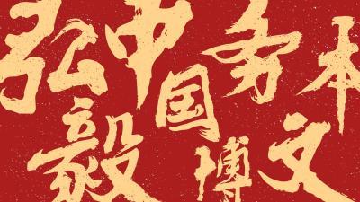 2020弘毅中国章节测试答案
