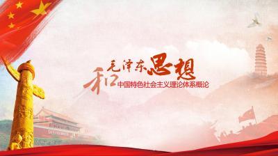 毛泽东思想和中国特色社会主义理论体系概论(杨凌职业技术学院)