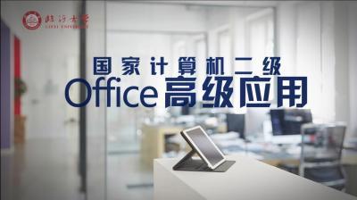 国家计算机二级Office高级应用