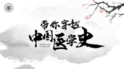 带你穿越中国医学史