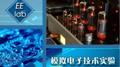 模拟电子技术实验——轻松开启模拟电子技术之门(山东联盟)