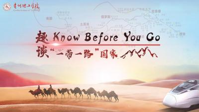 """Know Before You Go:趣谈""""一带一路""""国家见面课答案"""