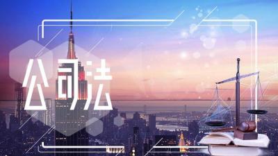 公司法(上海财经大学)