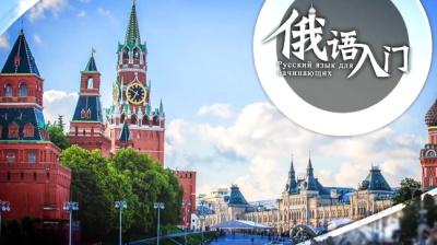 俄语入门作业考试答案