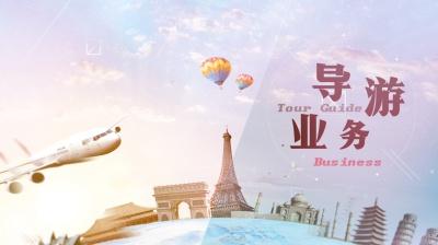 导游业务(杨凌职业技术学院)期末考试答案2020