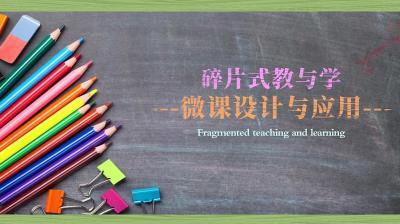 碎片式教与学——微课设计与应用