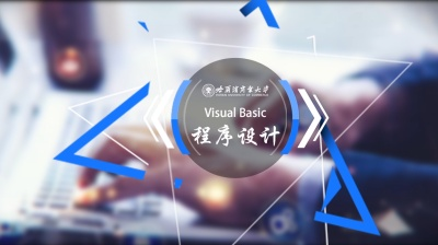Visual Basic程序设计(哈尔滨商业大学)