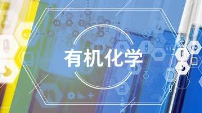 有机化学(下)(华东理工大学)