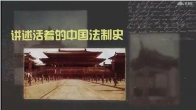 """讲述""""活着""""的中国法制史(山东联盟)"""
