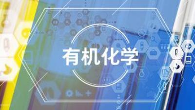 有机化学(上)(华东理工大学)