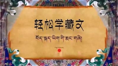 藏文基础——教你轻轻松松学藏语