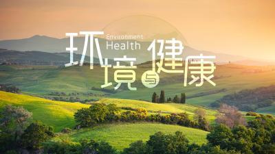 智慧树知到环境与健康(湖北科技学院)章节答案