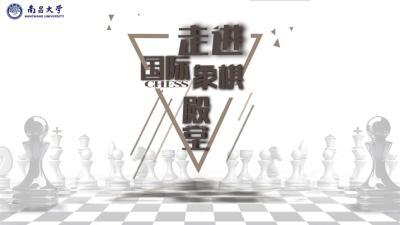 走进国际象棋殿堂见面课答案