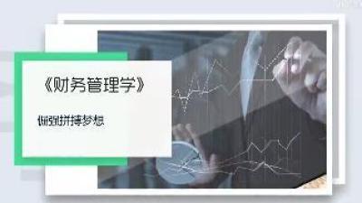 财务管理学(山东联盟)