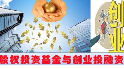 股权投资基金与创业投融资