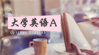 大学英语A