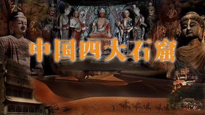 中国四大石窟
