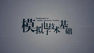 模拟电子技术基础(湖南大学)