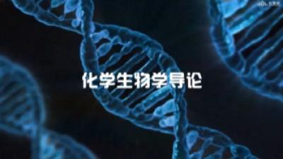 智慧树知到化学生物学导论(山东联盟)章节答案
