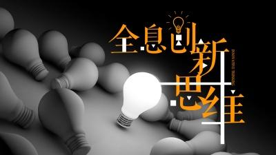 玩转——全息创新思维(山东联盟)
