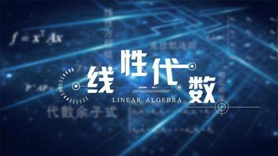 线性代数(西安邮电大学)