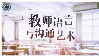 教师语言与沟通艺术