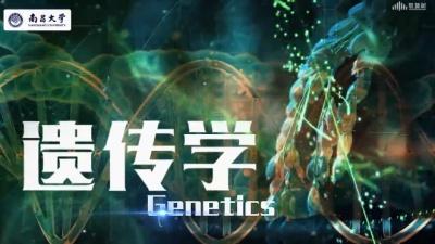 遗传学(南昌大学)