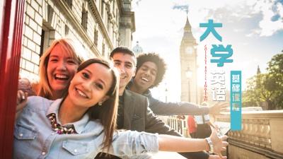 大学英语(山东联盟-山东青年政治学院)