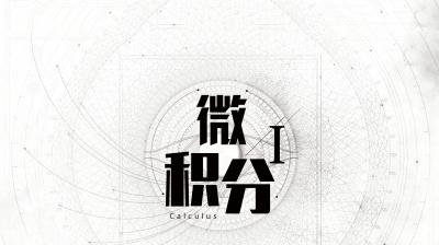 微积分Ⅰ(山东联盟)