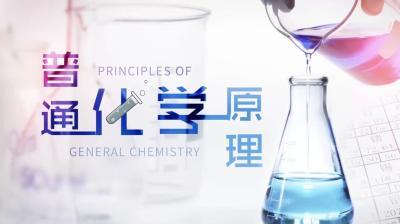 知到普通化学原理章节答案
