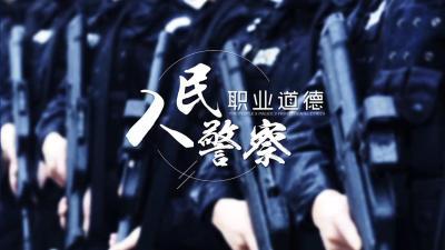 人民警察职业道德
