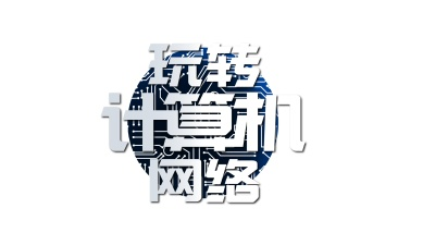 玩转计算机网络——计算机网络原理(山东联盟)