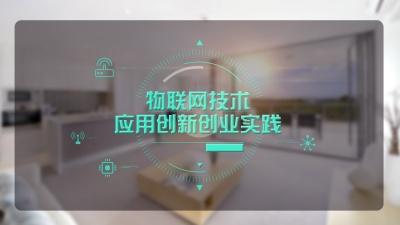 物联网技术应用创新创业实践