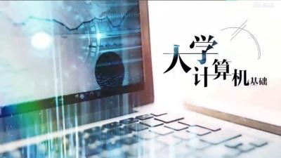大学计算机基础(吉林联盟-吉林财经大学)