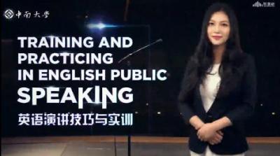 TrainingandPracticinginEnglishPublicSpeaking英语演讲技巧与实训