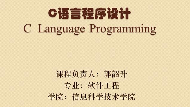 C语言程序设计(山东联盟-青岛科技大学)_智慧树知到答案2021年