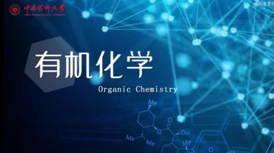 有机化学(下)(中国药科大学)