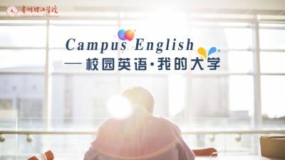 Campus English——校园英语,我的大学